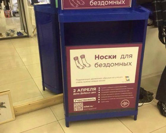 Сбор носков для бездомных в рамках акции «День добрых дел»