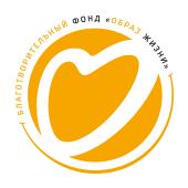 День фонда «Образ жизни»