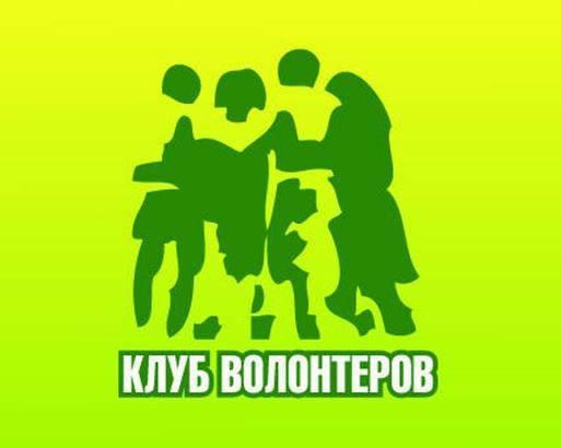 Клуб волонтеров в Лавке радостей на Цветном