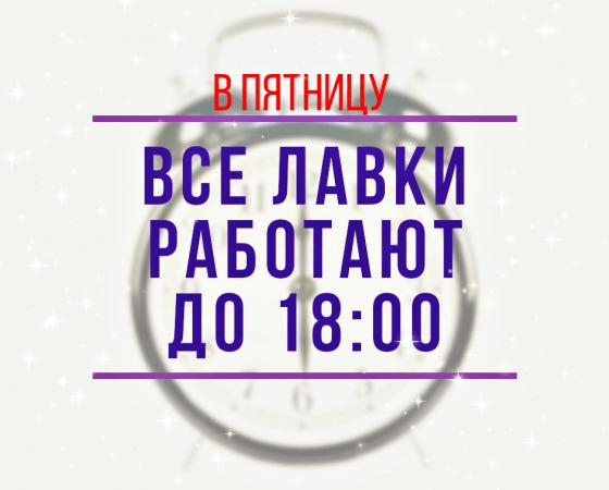 28.12 Лавки работают до 18:00