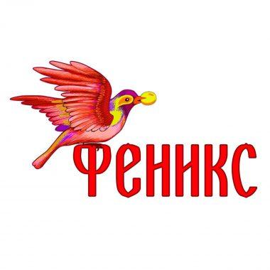 Программа «Феникс»