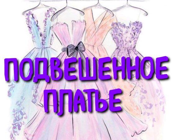 Подвешенное платье