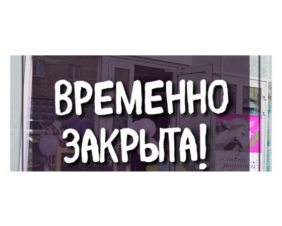 Временно закрыта Лавка на Комсомольской