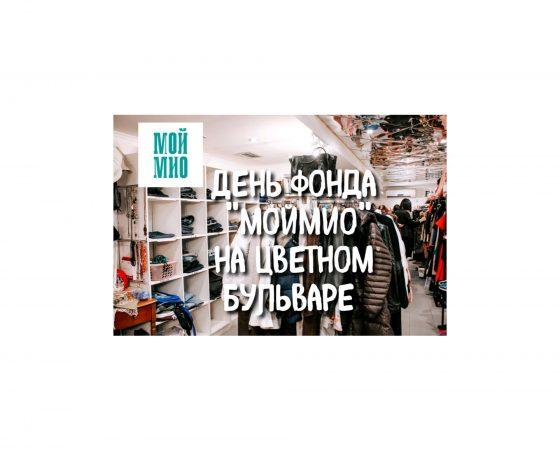 День фонда «МойМио»