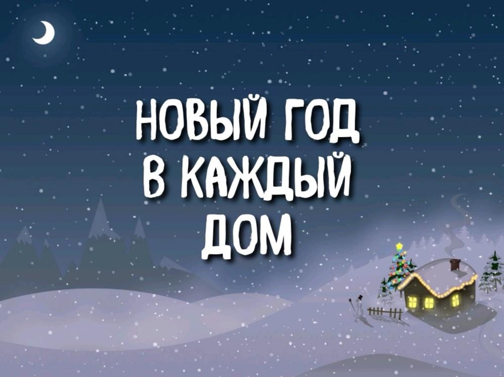 Заставка для - Новый год в каждый дом