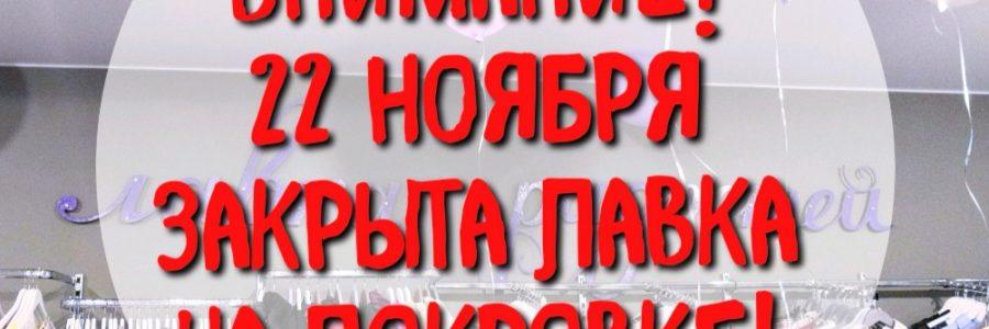 22 ноября закрыта Лавка на Покровке