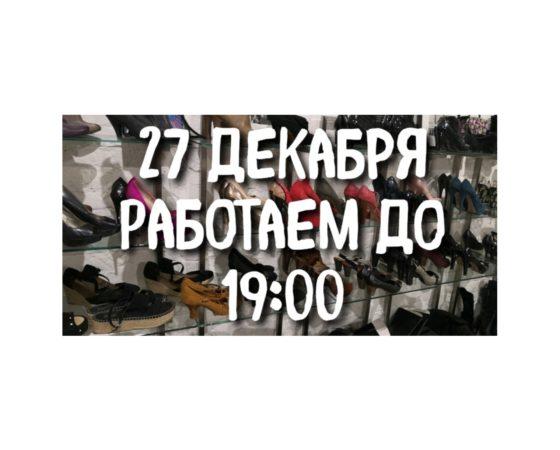27 декабря работаем до 19:00