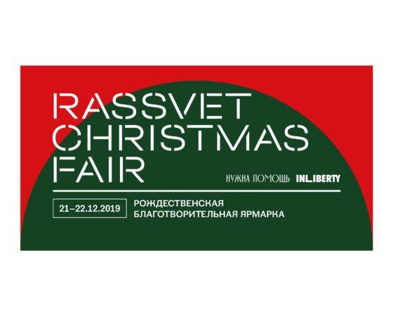Rassvet Christmas Fair