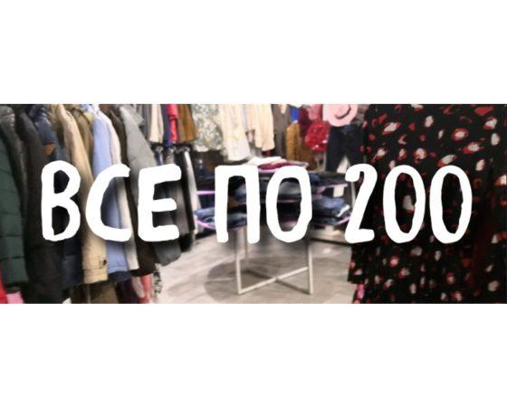 Все по 200