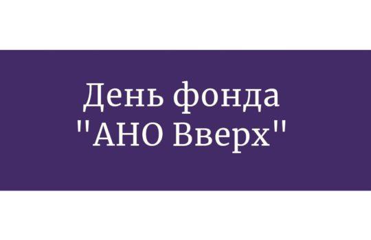 День фонда «АНО Вверх»