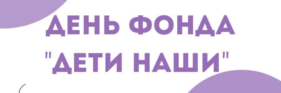 День фонда «Дети наши»