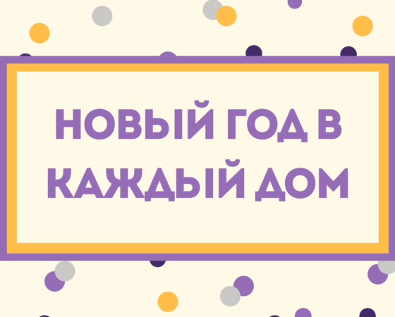 Стартовала акция «Новый год в каждый дом»